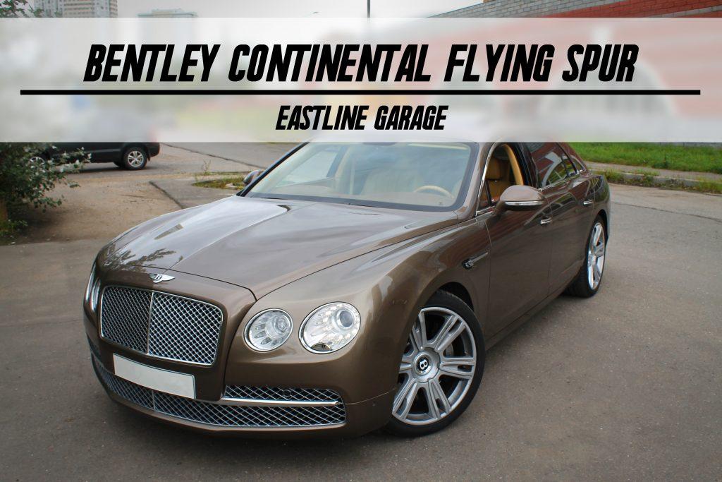Bentley Flying Spur W12 – эксклюзивный комплект ковров из немецкой экокожи.