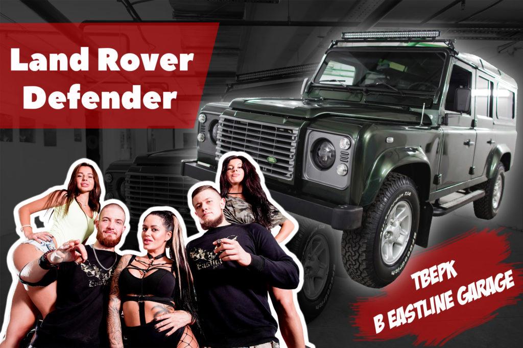 Land Rover Defender – новый салон из кожи и итальянской алькантары, шумоизоляция кузова, напольное покрытие из ковролина и качественный автозвук.