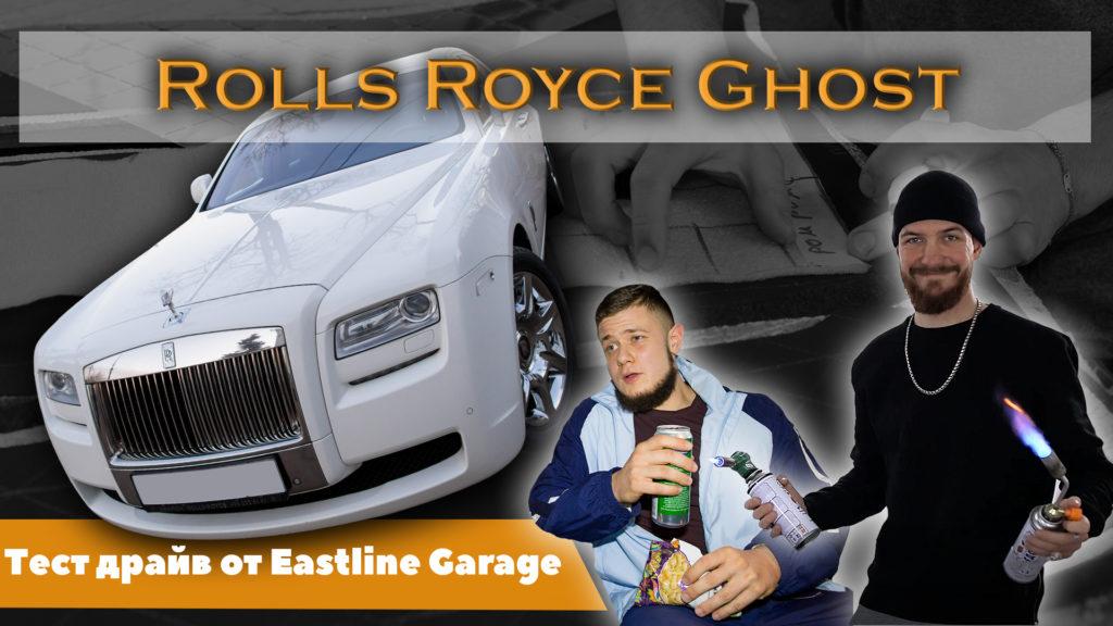 Rolls Royce Ghost – Перетяжка потолка в алькантару, новый комплект ковриков из немецкой экокожи и эксклюзивный багажник от Eastline Garage